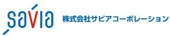 株式会社サビアコーポレーション