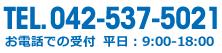 お電話での受付 042-537-50241 平日9:00から18:00